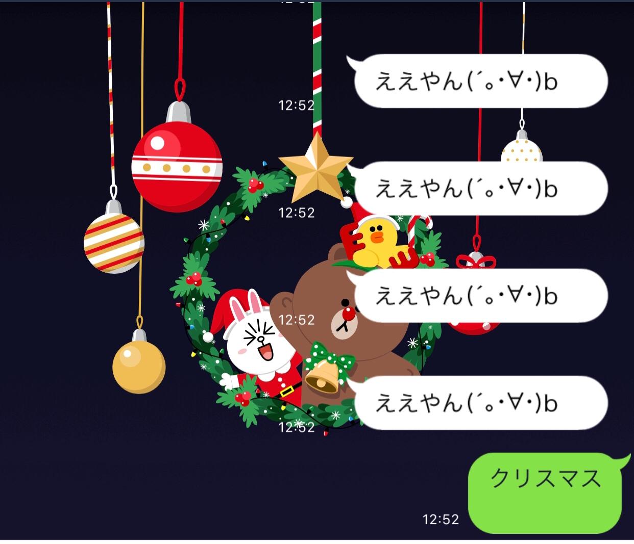 ライン クリスマス