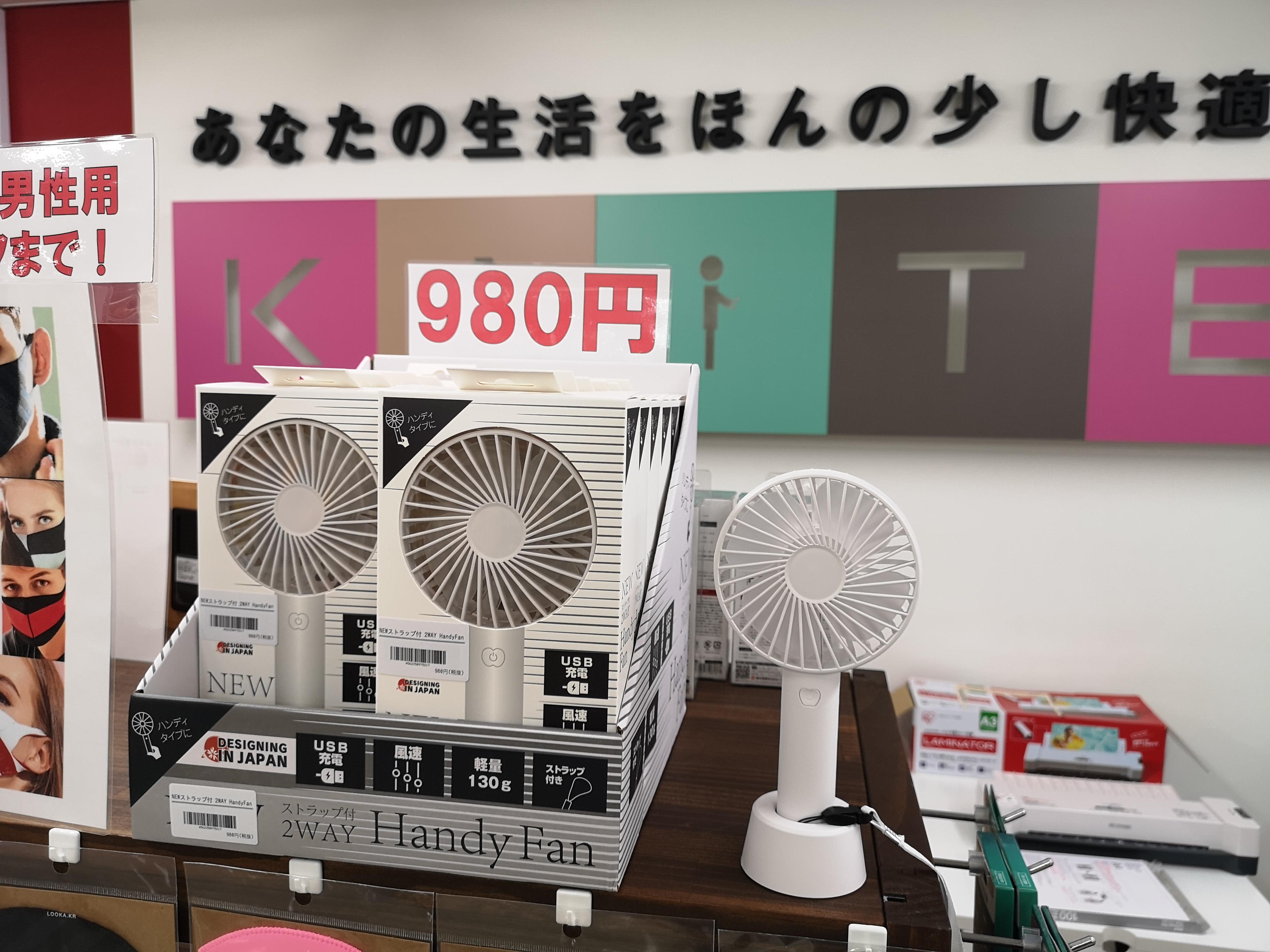 ハンディ 扇風機